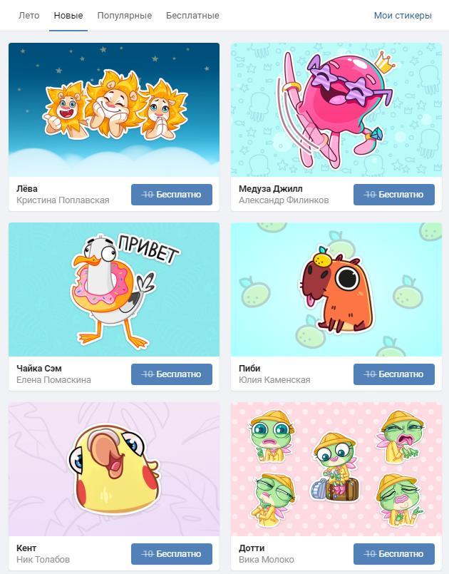 бесплатные стикеры для вк от мастеркард каждый месяц любой платный набор стикеров ВКонтакте бесплатно