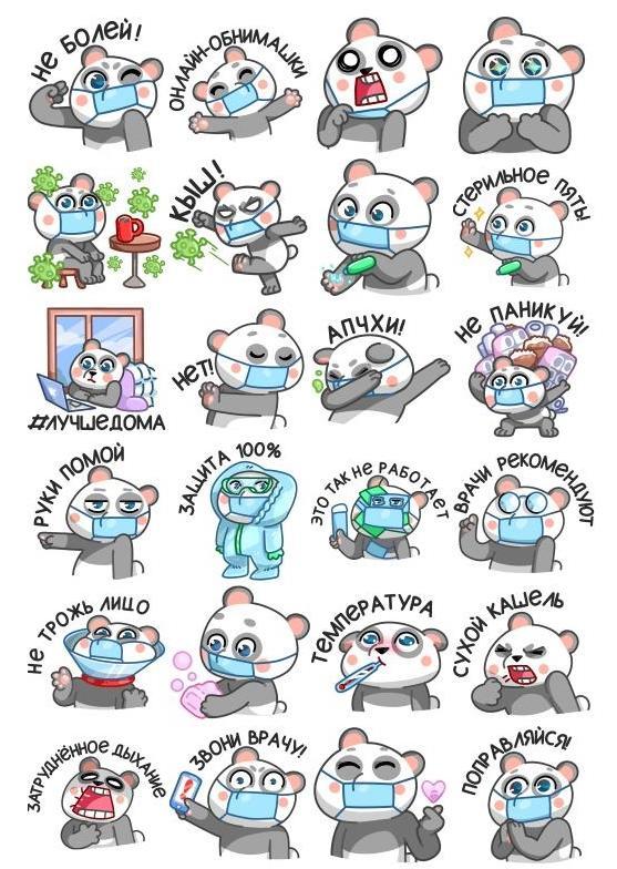все бесплатные стикеры пандамия вконтакте