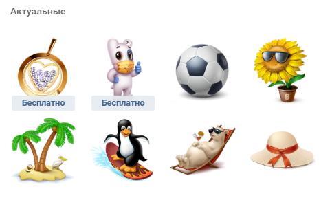 бесплатный подарок для вк от соколов получить бесплатные подарки вконтакте