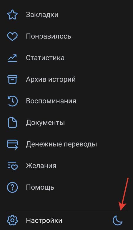как включить темную тему вконтакте мобильное приложение