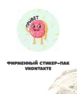 фирменный стикерпак vkontakte бесплатно от битва пломбиров мороженое чистая линия