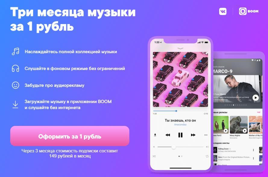 акция слушать музыку вконтакте бесплатно и без ограничений за 1 рубль