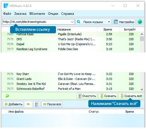 скачать музыку бесплатно на компьютер с вконтакте приложения для скачивания музыки вк