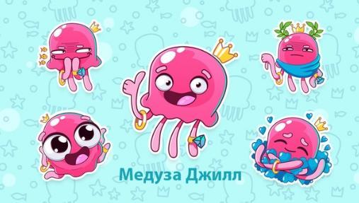 стикеры вк медуза джилл новые стикеры для вконтакте лето 2020