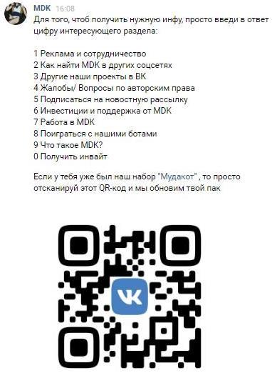 новый qr-код на стикеры мудакот от мдк для вконтакте обновте свой набор стикеров от мдк