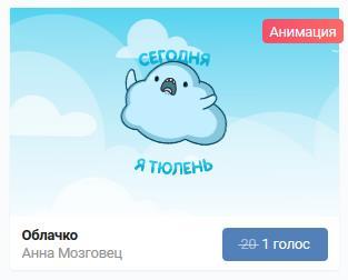 купить стикеры вк за 1 голос анимированные сткиеры со скидкой вконтакте