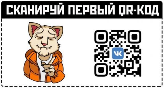 получить стикеры мудакот от сдк бесплатно qr-код на бесплатные стикеры вконтакте от мдк