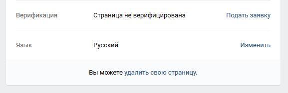 как удалить свою страницу вконтакте инструкция по удалению профиля вк