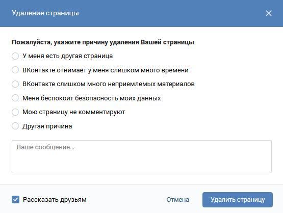 удалить страницу в вк как удалить свою страничку вконтакте
