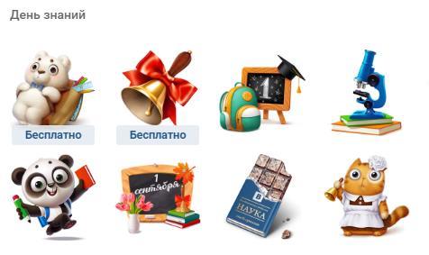 новый бесплатный подарок для вконтакте август 2020 подарков ан 1 сентября вк день знаний