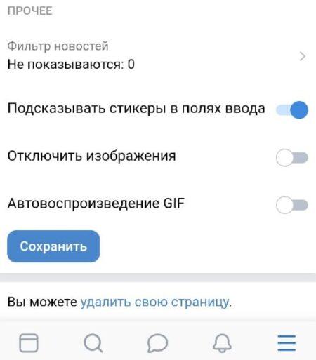 удалить страницу вконтакте с телефона как дулаить свою страницу через мобильный браузер