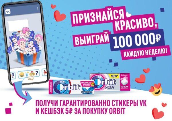 акция от орбит промо выиграйт 100 тысяч рублей бесплатные стикеры для вк от орбит
