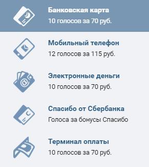 способы оплаты через вконтакте как можно заплатить за стикеры в вк