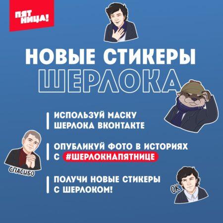 Раздача новых бесплатных стикеров «Шерлок» от Телеканала «ПЯТНИЦА», как получить бесплатно стикеры с шерлоком вконтакте