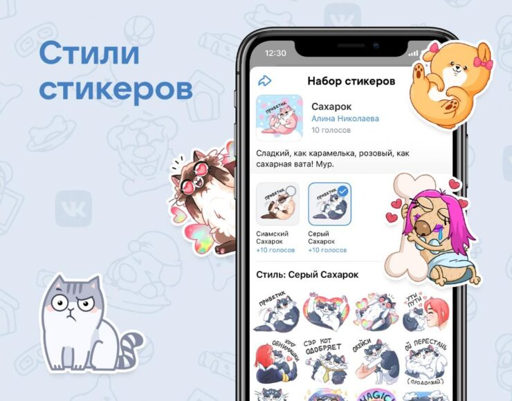 новая функция вконтакте стили стикеров, как получить новые стикеры серый персик вконтакте, как получить серого кота персик вк бесплатно