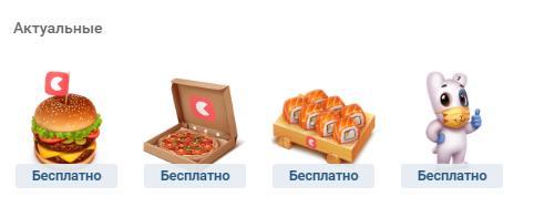 бесплатные подарки для вконтакте от еды вк, получите бесплатно 3 новых подарка вконтакте от еда вконтакте сейчас