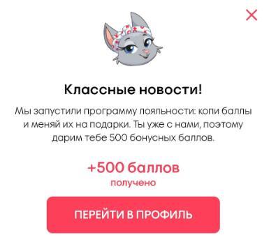 kotex акция вк получить 500 баллов