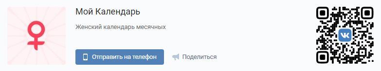 акция от котекс вконтакте - получите призы и подарки, приложение мой каленьдарь от котекс вконтакте