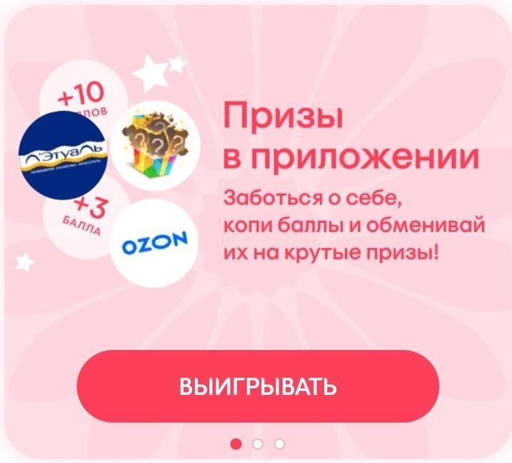 призы от котекс для вконтакте, как заработать баллы и получить стикеры и голоса вк и сертификаты