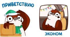 Новогодний Чирик новые стикеры вконтакте от вк такси, как получить новогодний стиль стикеров от вк такси бесплатно