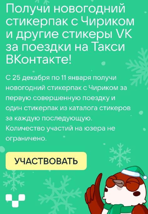 Новогодний Чирик новые стикеры вконтакте от вк такси, как получить новогодний стиль стикеров от вк такси бесплатно, все стикеры