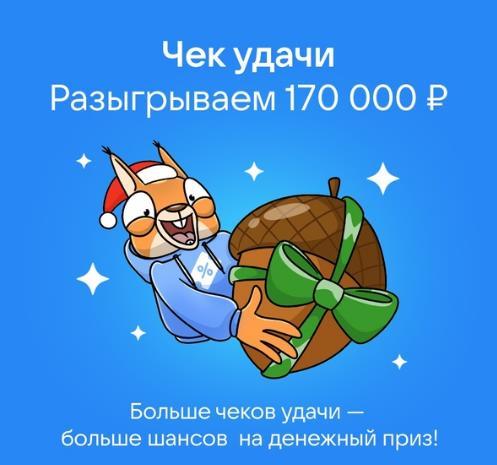 чек удачи вконтакте, розыгрыш 170 тысяч рублей в вк, как участвовать в акции чек удачи и получить чеки