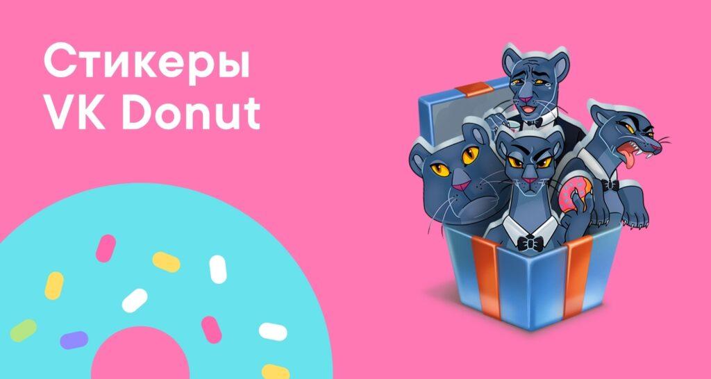 как получить Новые стикеры «Джонни» от VK Donut для вконтакте