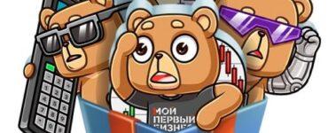 новые стикеры вконтакте «Медведь Женя» от «Капитанов»